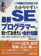 わかりやすい最新SEとプログラマーが知っておきたい会計知識 財務、簿記、管理会計の仕組みと基本スキル (How‐nual図解入門 Visual guide book スキルアップ教本)