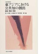 東アジアにおける公共知の創出 過去・現在・未来 (公共哲学叢書)