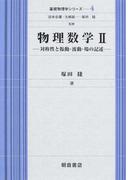 物理数学 2 対称性と振動・波動・場の記述 (基礎物理学シリーズ)