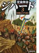 ジハード 3 氷雪燃え立つアスカロン (集英社文庫)(集英社文庫)