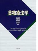 薬物療法学