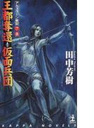 王都奪還・仮面兵団 アルスラーン戦記7・8 (カッパ・ノベルス アルスラーン戦記)