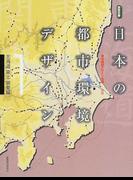 日本の都市環境デザイン 1 北海道・東北・関東編 (造景双書)(造景双書)
