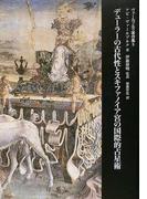 ヴァールブルク著作集 5 デューラーの古代性とスキファノイア宮の国際的占星術