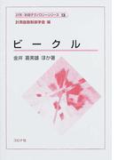 ビークル (計測・制御テクノロジーシリーズ)