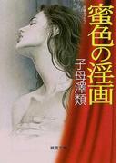 蜜色の淫画 (桃園文庫)