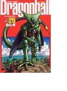 ドラゴンボール 完全版 25 (ジャンプ・コミックス)(ジャンプコミックス)