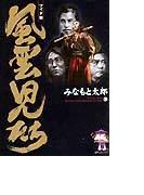 風雲児たち ワイド版 20 (SPコミックス)(SPコミックス)