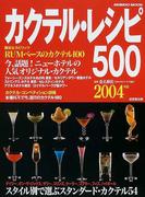 カクテル・レシピ500 2004年版 (Seibido mook)