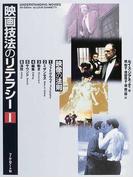 映画技法のリテラシー 1 映像の法則