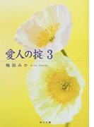 愛人の掟 3 (角川文庫)(角川文庫)