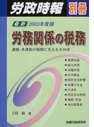 最新労務関係の税務 2003年度版