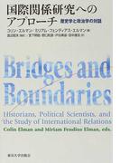 国際関係研究へのアプローチ 歴史学と政治学の対話