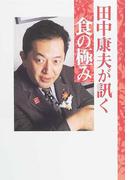 田中康夫が訊く食の極み