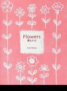 Flowers 美しい人