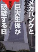 メガバンクと巨大生保が破綻する日 (講談社+α文庫)(講談社+α文庫)