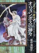 マンガギリシア神話 1 オリュンポスの神々 (中公文庫)(中公文庫)