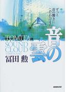 音の雲 Tomita sound cloud ずっと音の響きにこだわってきた