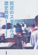 叙述のスタイルと歴史教育 教授法と教科書の国際比較