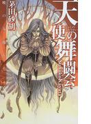天使の舞闘会 暁の天使たち 6 (C・novels fantasia)(C★NOVELS FANTASIA)