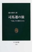 司馬遷の旅 『史記』の古跡をたどる (中公新書)(中公新書)