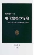 現代建築の冒険 「形」で考える−−日本1930〜2000 (中公新書)(中公新書)