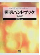 照明ハンドブック 第2版