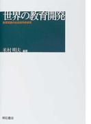 世界の教育開発 教育発展の社会科学的研究