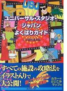 ユニバーサル・スタジオ・ジャパンよくばりガイド