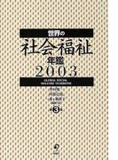 世界の社会福祉年鑑 2003