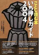 ことし読む本いち押しガイド 2004 (リテレール別冊)