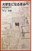 大学生になるきみへ 知的空間入門 (岩波ジュニア新書)(岩波ジュニア新書)