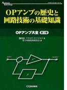 OPアンプの歴史と回路技術の基礎知識 (アナログ・テクノロジシリーズ OPアンプ大全)