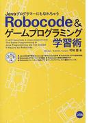 JavaプログラマーにもなれちゃうRobocode & ゲームプログラミング学習術