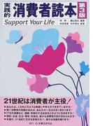実践的消費者読本 Support your life 第3版