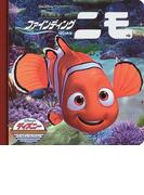 ファインディング・ニモ (ディズニー・ゴールデン・コレクション)