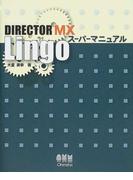 DIRECTOR MX Lingoスーパーマニュアル