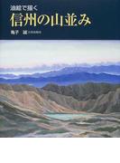 信州の山並み 油絵で描く