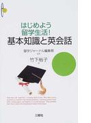 はじめよう留学生活!基本知識と英会話