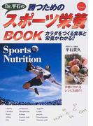 Dr.平石の勝つためのスポーツ栄養BOOK カラダをつくる食事と栄養がわかる!!