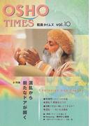和尚タイムズ アジア版 Vol.10 特集・混乱から新たなドアが開く