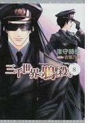 三千世界の鴉を殺し 8 (新書館ウィングス文庫 Wings novel)