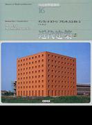 図説世界建築史 16 近代建築 2