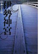 伊勢神宮 (日本の古社)