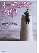 オーデュボンの祈り (新潮文庫)(新潮文庫)