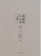 新撰菟玖波集全釈 5