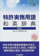 特許実務用語和英辞典 第2版