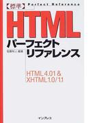 標準HTMLパーフェクトリファレンス HTML 4.01&XHTML 1.0/1.1