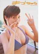 まっ!ちゅら 松浦亜弥写真集