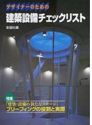 デザイナーのための建築設備チェックリスト 特集〈建築・設備の新たなステージ〉ブリーフィングの役割と実際